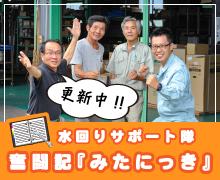 三谷商店の奮闘日記『みたにっき』