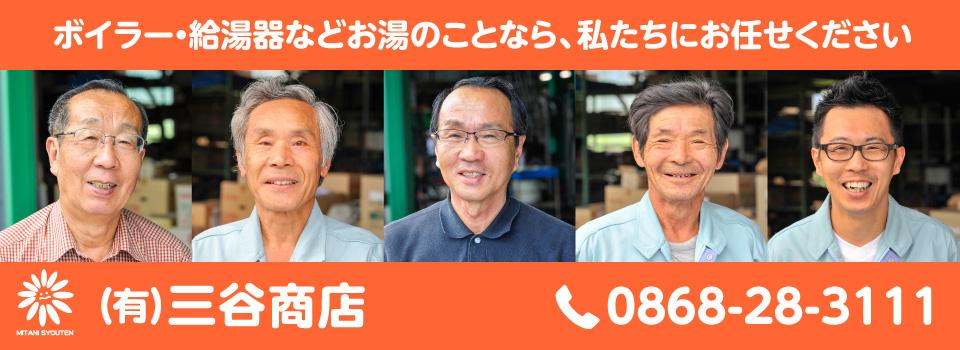 津山市周辺の温水器、ボイラー、エコキュート修理や水漏れなどの水回りのトラブルなら三谷商店へおまかせください
