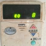 美咲町 お湯はり自動ボイラー修理